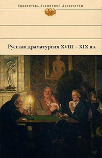 Гоголь николай русская драматургия
