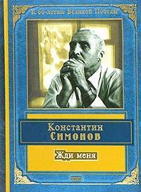 Симонов Константин - Жди меня (стихотворения) скачать бесплатно
