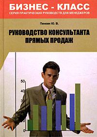 Пинкин Юрий - Руководство консультанта прямых продаж скачать бесплатно