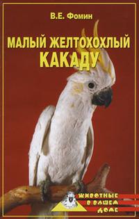 Фомин В. - Малый желтохохлый какаду скачать бесплатно