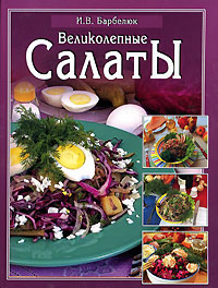 Барбелюк Ирина - Салаты скачать бесплатно