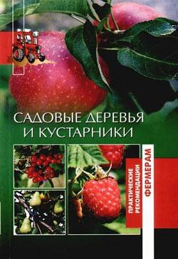 Петросян Оксана - Садовые деревья и кустарники скачать бесплатно