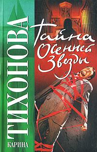 Тихонова Карина - Тайна осенней звезды скачать бесплатно
