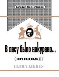 Зеленогорский Валерий - В лесу было накурено  Эпизод 1 скачать бесплатно