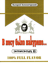 Зеленогорский Валерий - В лесу было накурено  Эпизод 2 скачать бесплатно