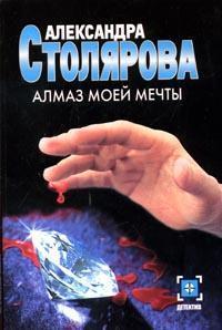 Столярова Александра - Алмаз моей мечты скачать бесплатно