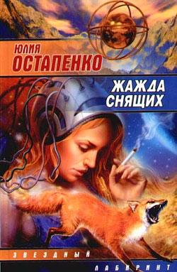 Остапенко Юлия - Жажда снящих (Сборник) скачать бесплатно