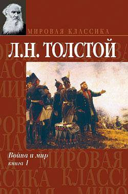 Толстой Лев - Война и мир. Книга 1, скачать бесплатно книгу в ...
