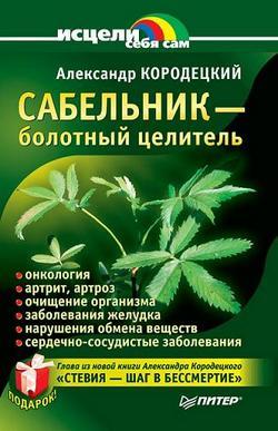 Кородецкий Александр - Сабельник  - болотный целитель скачать бесплатно