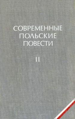 Корнель Филипович - Сад господина Ничке скачать бесплатно