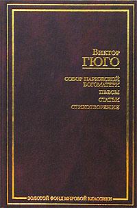 Гюго Виктор - О поэте, появившемся в 1820 году скачать бесплатно