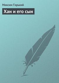 Горький Максим - Хан и его сын скачать бесплатно