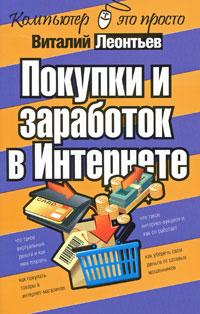 Леонтьев Виталий - Покупки и заработок в Интернете скачать бесплатно