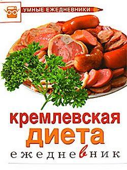 Муллаева М. - Ежедневник. Кремлевская диета скачать бесплатно