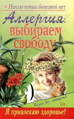 Пигалев Севастьян - Аллергия: выбираем свободу скачать бесплатно