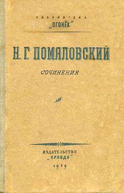 Помяловский Николай - Данилушка скачать бесплатно