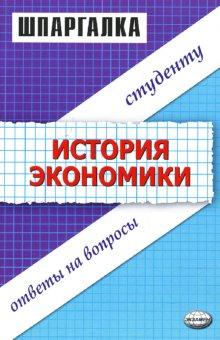 Тахтомысова Данара - Шпаргалка по истории экономики скачать бесплатно