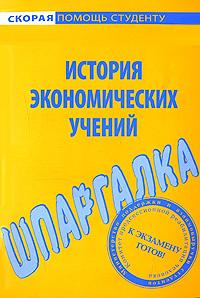 Костакова Татьяна - Шпаргалка по истории экономических учений скачать бесплатно