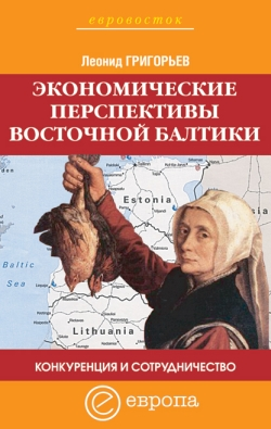Григорьев Леонид - Конкуренция и сотрудничество: экономические перспективы Восточной Балтики скачать бесплатно