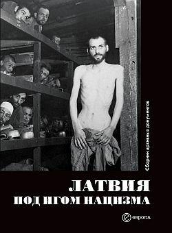 Авторов Коллектив - Латвия под игом нацизма. Сборник архивных документов скачать бесплатно