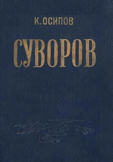 Книга про суворова александра васильевича