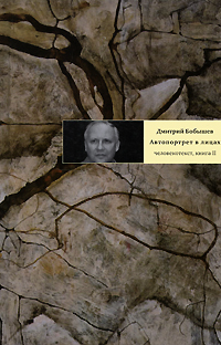 Бобышев Дмитрий - Автопортрет в лицах. Человекотекст. Книга 2 скачать бесплатно