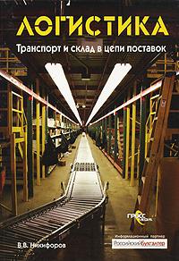 Никифоров Валентин - Логистика. Транспорт и склад в цепи поставок скачать бесплатно