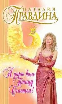 Правдина Наталия - Я дарю вам птицу счастья! скачать бесплатно