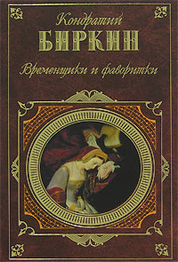 Биркин Кондратий - Екатерина Медичи. Карл IX скачать бесплатно
