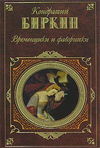 Биркин Кондратий - Филипп II, король испанский скачать бесплатно