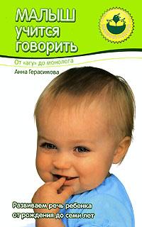 Герасимова Анна - Малыш учится говорить. От «агу» до монолога скачать бесплатно