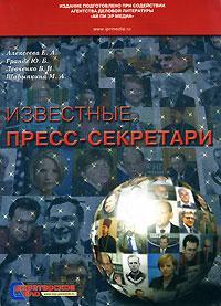 Шарыпкина Марина - Александр Николаевич Поскребышев. Личный секретарь Сталина скачать бесплатно