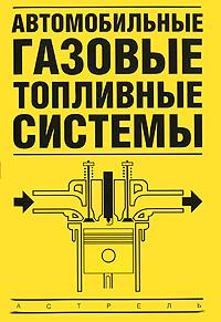 Золотницкий Владимир - Автомобильные газовые топливные системы скачать бесплатно