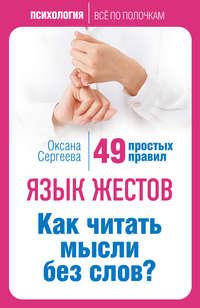 Сергеева Оксана - Язык жестов. Как читать мысли без слов? 49 простых правил скачать бесплатно