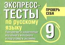 Симакова Елена - Экспресс-тесты по русскому языку. Повторение и закрепление изученного материала. 9 класс скачать бесплатно