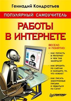 Кондратьев Геннадий - Популярный самоучитель работы в Интернете скачать бесплатно