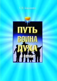 Баранова Светлана - О семье скачать бесплатно