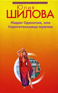 Шилова Юлия - Мадам одиночка, или Укротительница мужчин скачать бесплатно