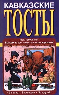 Запивалин Олег - Кавказские тосты скачать бесплатно
