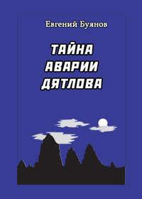 Слобцов Борис - Тайна аварии Дятлова скачать бесплатно