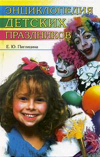 Пиглицина Елена - Энциклопедия детских праздников скачать бесплатно
