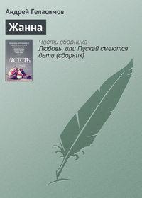 Геласимов Андрей - Жанна скачать бесплатно