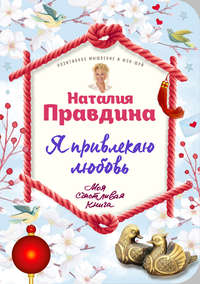 Правдина Наталия - Я привлекаю любовь и счастье скачать бесплатно