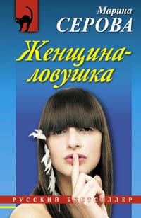 Серова Марина - Женщина-ловушка скачать бесплатно