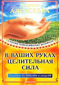 Алексеева Лариса - В ваших руках целительная сила скачать бесплатно