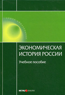 Дусенбаев А. - Экономическая история России скачать бесплатно