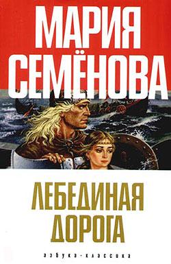 Семенова Мария - Лебединая Дорога (сборник) скачать бесплатно
