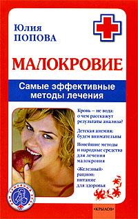 Попова Юлия - Малокровие: самые эффективные методы лечения скачать бесплатно