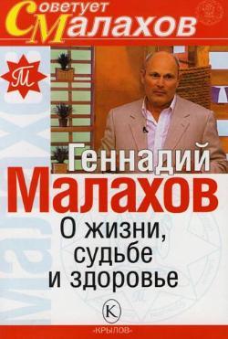 Малахов Геннадий - О жизни, судьбе и здоровье скачать бесплатно