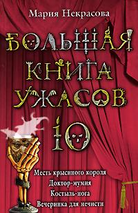 Большая книга ужасов список всех книг скачать бесплатно